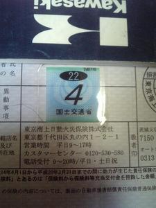 車検1.JPG