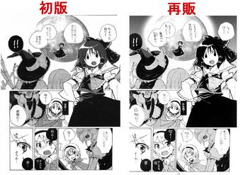 初恋クレイジー違い2.jpg