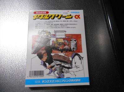 DSCN5100_R.JPG