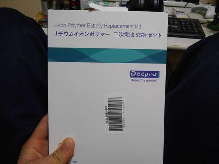 DSCN7250_R.JPG